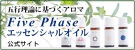 Five Phaseエッセンシャルオイル
